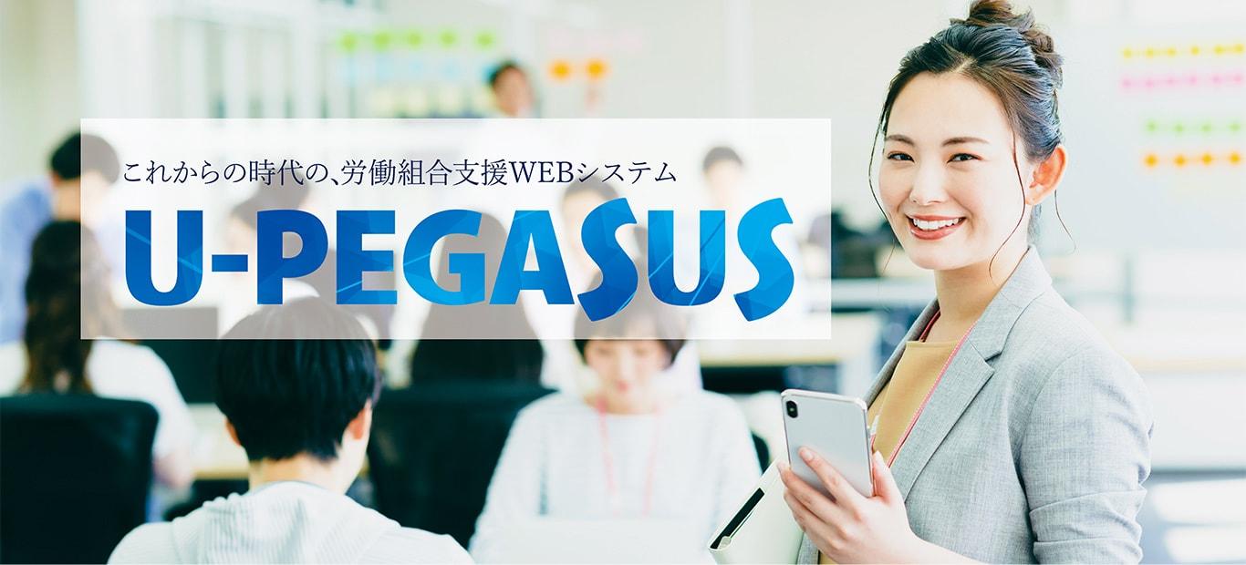 これからの時代の労働組合支援Webシステム U-PEGASUS