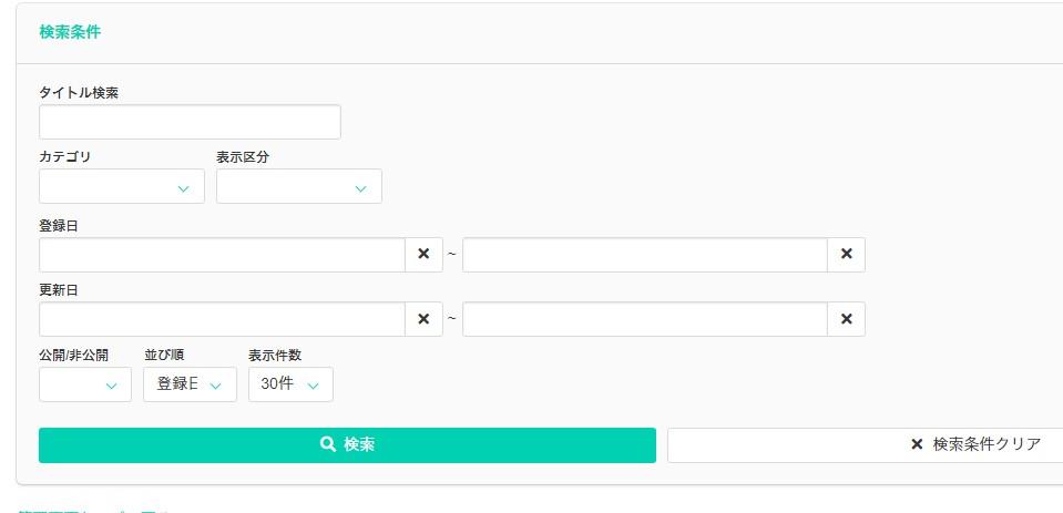 イベント・セミナー検索条件画面