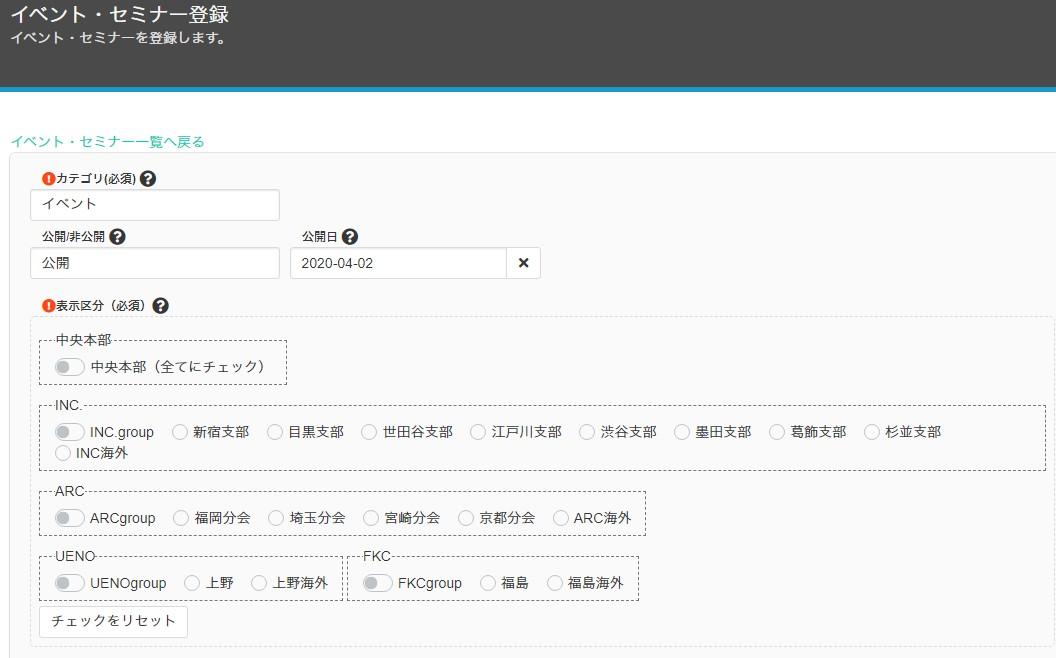 イベント・セミナー登録の区分指定画面