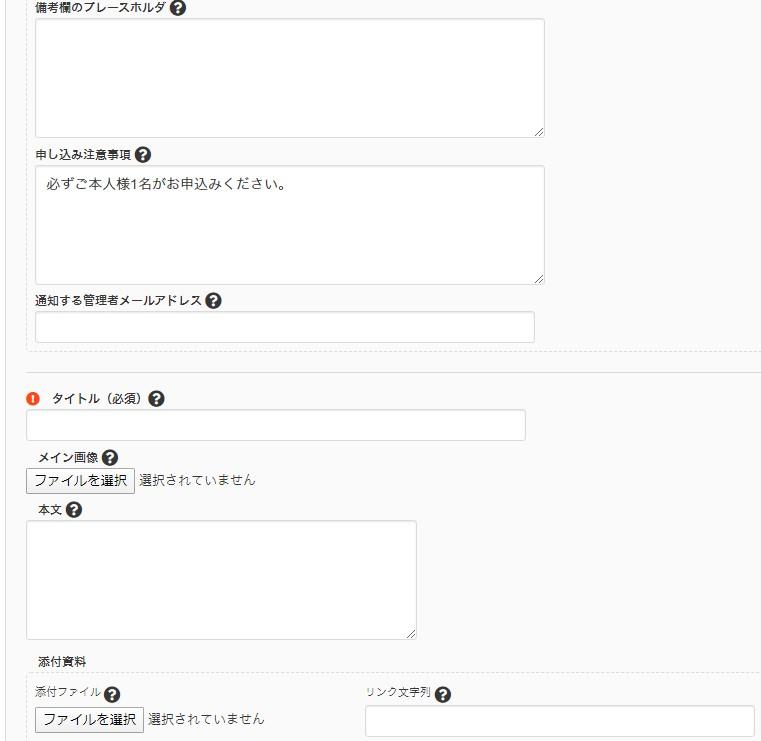 記事作成フォーム画面