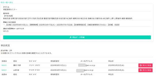 申し込み会員の一覧画面例