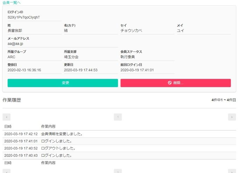 会員情報フォーム画面