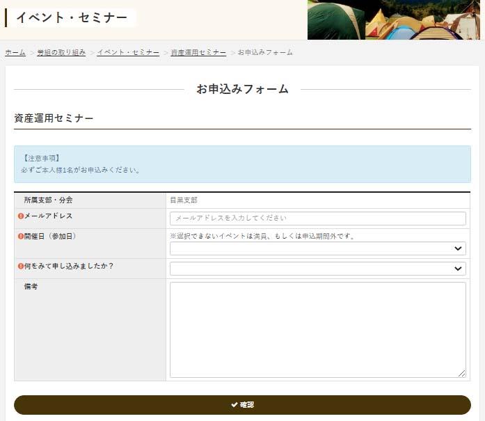 イベント・セミナー申込フォーム例